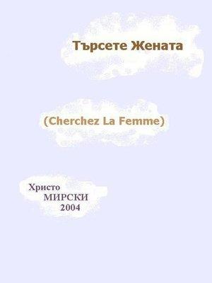 cover image of Търсете Жената (Cherchez La Femme)