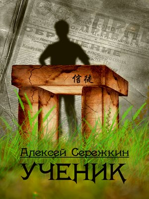 cover image of Ученик