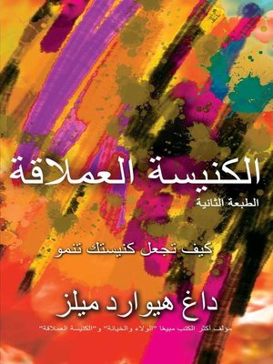 cover image of الكنيسة العملاقة الطبعة الثانية