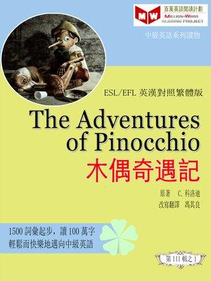 cover image of The Adventures of Pinocchio 木偶奇遇記 (ESL/EFL 英漢對照繁體版)