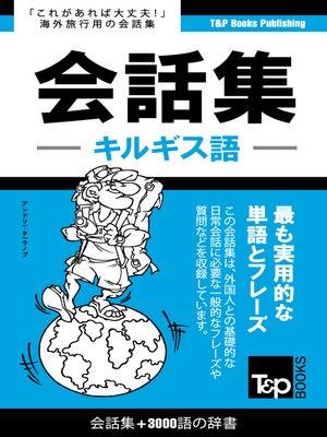 cover image of キルギス語会話集3000語の辞書