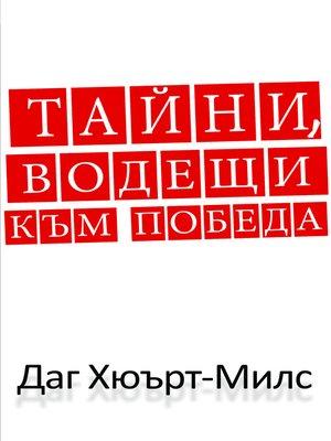 cover image of Тайни, водещи към победа