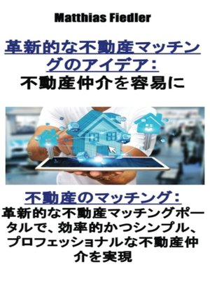 cover image of 革新的な不動産マッチングのアイデア:不動産仲介を容易に