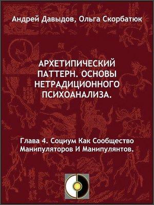 cover image of Социум Как Сообщество Манипуляторов И Манипулянтов