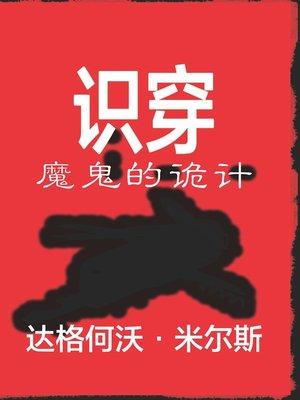 cover image of 识穿魔鬼的诡计