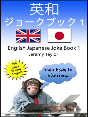 cover image of The English Japanese Joke Book 1