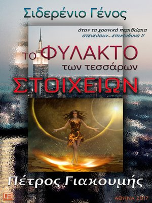 cover image of Το φυλακτό των τεσσάρων στοιχείων