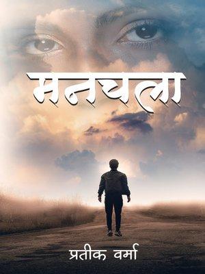 cover image of Manchala मनचला