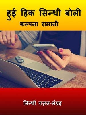 cover image of हुई हिक सिन्धी बोली