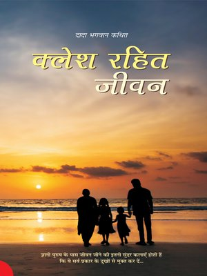cover image of Life Without Conflict (In Hindi)