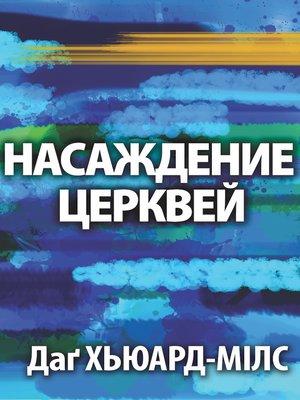 cover image of Насаждение Церквей