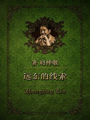 cover image of 远东的线索 第六章:世界革命的失败(终章)