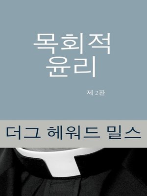 cover image of 목회적 윤리