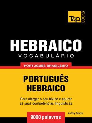 cover image of Vocabulário Português Brasileiro-Hebraico