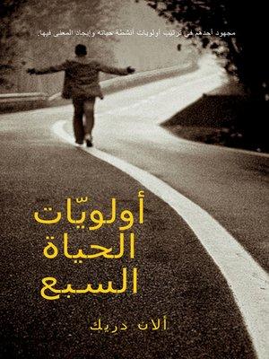 cover image of أولويّات الحياة السبع