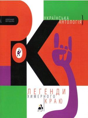 cover image of Легенди химерного краю