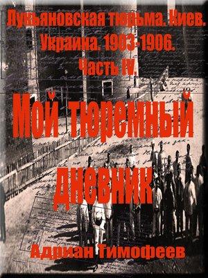 cover image of Адриан Тимофеев Лукьяновская тюрьма. Киев Украина.1903