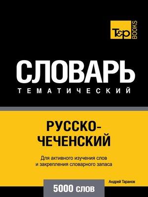 cover image of Vocabulaire Russe-Tchétchène pour l'autoformation--5000 mots