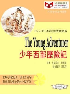 cover image of The Young Adventurer 少年西部歷險記(ESL/EFL 英漢對照繁體版)