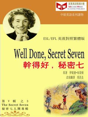 cover image of Well Done, Secret Seven 幹得好,秘密七 (ESL/EFL 英漢對照繁體版)