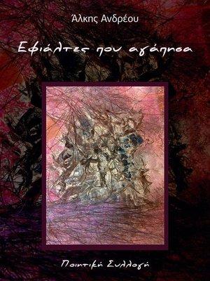 cover image of Εφιάλτες Που Αγάπησα