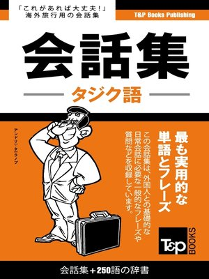cover image of タジク語会話集250語の辞書