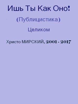 cover image of Ишь Ты Как Оно! (публицистика) — Целиком