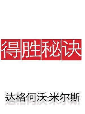 cover image of 得胜秘诀
