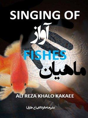 cover image of آواز ماهیان