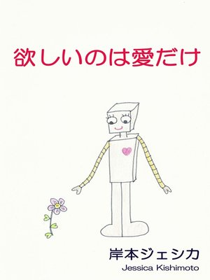 cover image of 欲しいのは愛だけ