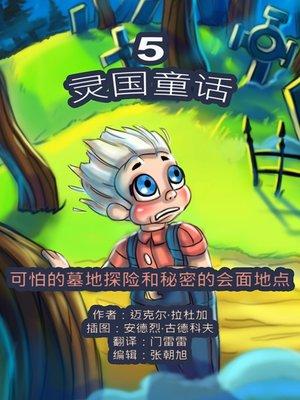 cover image of 灵国童话。第五册
