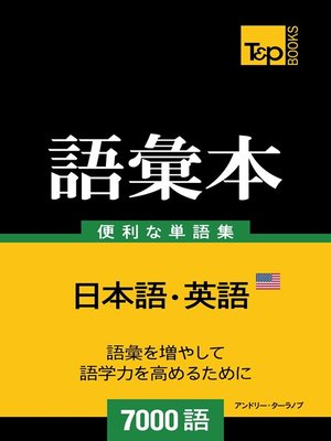 cover image of アメリカ英語の語彙本7000語