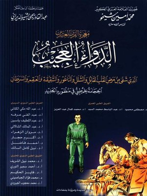 cover image of الحجامة