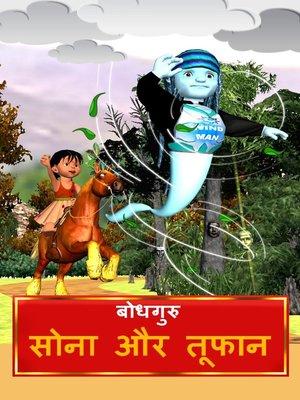 cover image of Sona and Toofaan (Hindi)