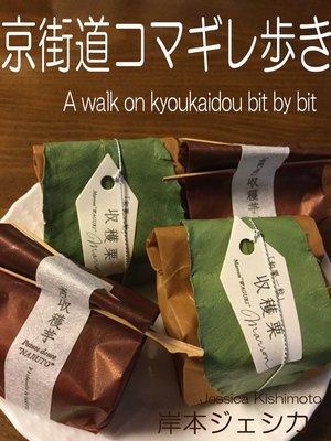 cover image of 京街道コマギレ歩き