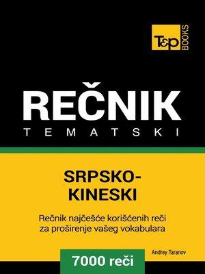 cover image of Srpsko-Kineski tematski rečnik