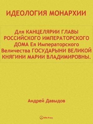 cover image of ИДЕОЛОГИЯ МОНАРХИИ. Для КАНЦЕЛЯРИИ ГЛАВЫ РОССИЙСКОГО ИМПЕРАТОРСКОГО ДОМА.