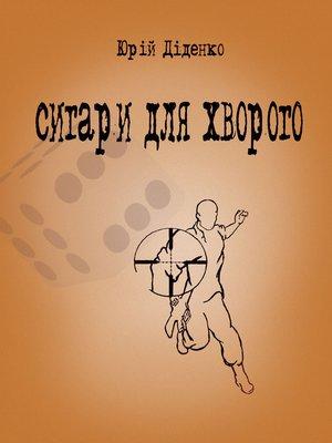 cover image of Сигари для хворого