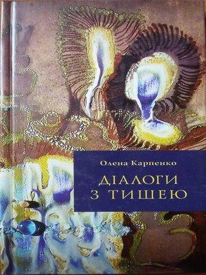 cover image of Діалоги з тишею
