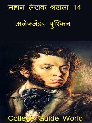 cover image of महान लेखक श्रंखला 14