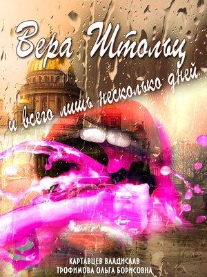 cover image of Вера Штольц и всего лишь несколько дней