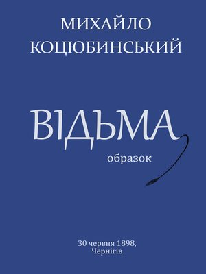 cover image of ВІДЬМА