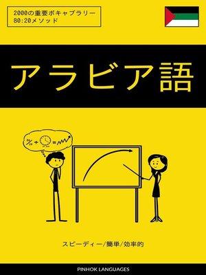 cover image of アラビア語を学ぶ スピーディー/簡単/効率的