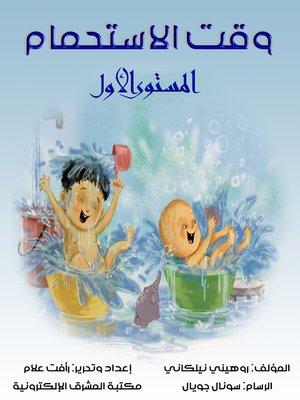 cover image of وقت الاستحمام
