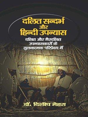 cover image of Dalit Sandarbh aur Hindi Upanyas (Dalit aur Gair Dalit Upanyaskaron ke tulnatamak pariprekshaya Me) दलित सन्दर्भ और हिन्दी उपन्यास