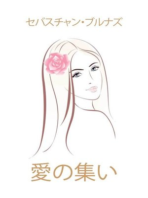 cover image of 愛の集い