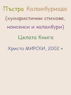 cover image of Пъстра Каламбуриада (хумористични стихове, нонсенси и каламбури), Цялата Книга