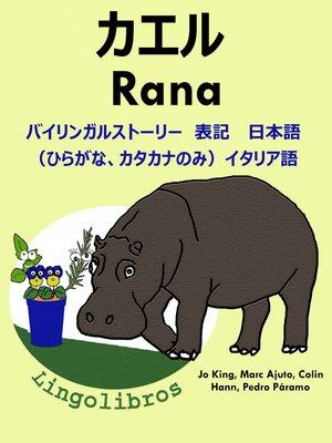 cover image of バイリンガルストーリー 表記 日本語(ひらがな、カタカナのみ)と イタリア語