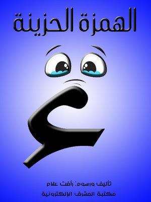 cover image of الهمزة الحزينة
