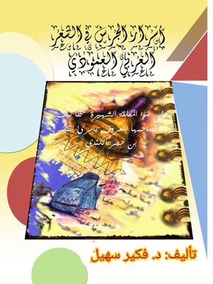 cover image of أسرار الجرْس في الشّعر العربي العمودي